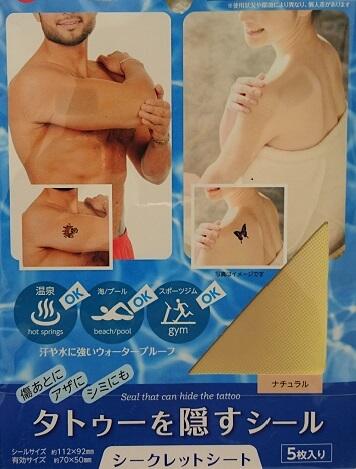 ドンキホーテタトゥー隠しシール商品紹介