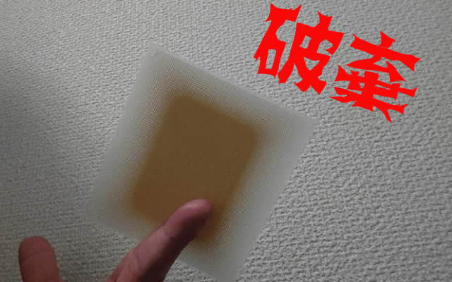 ドンキホーテタトゥー隠しシール4シールの貼りつけ面の説明