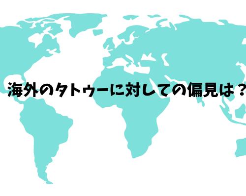 世界のタトゥー事情偏見