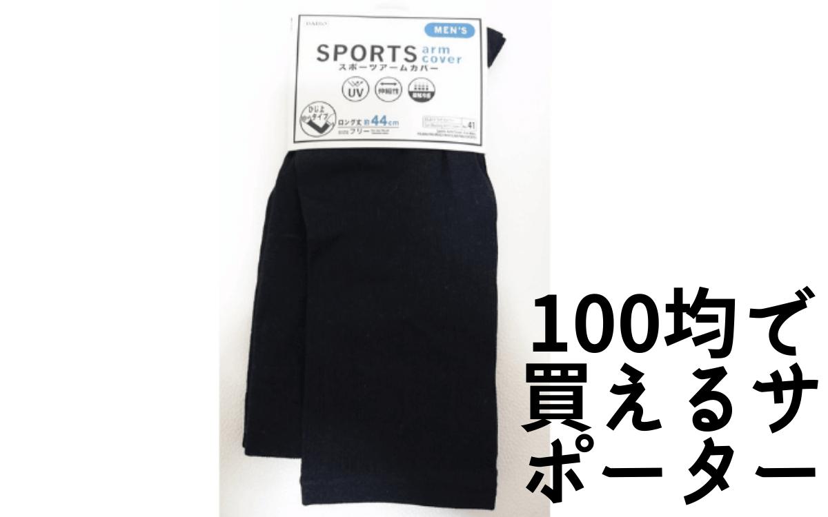 100均刺青隠サポーター安い-メインアームカバー