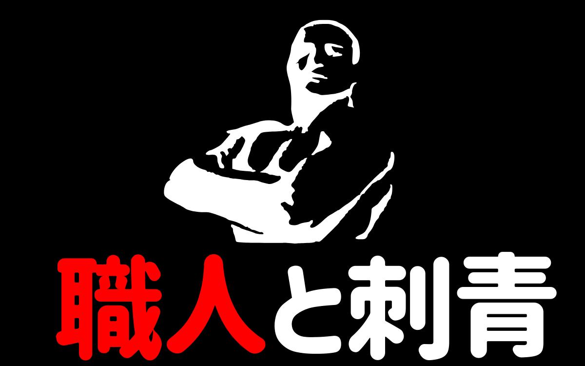 鳶職人 刺青
