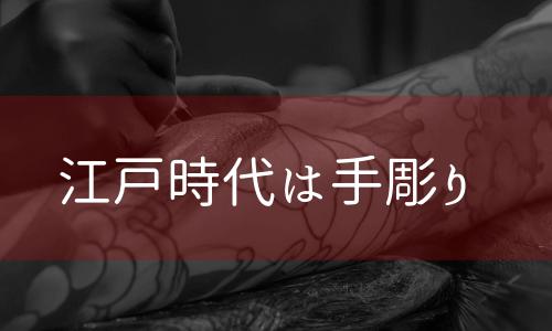 江戸時代手彫り