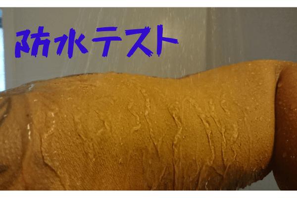 タトゥー隠しコンシラー方法