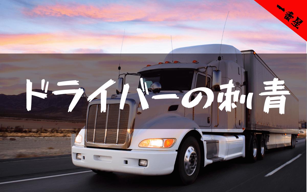 トラックドライバー刺青隠す