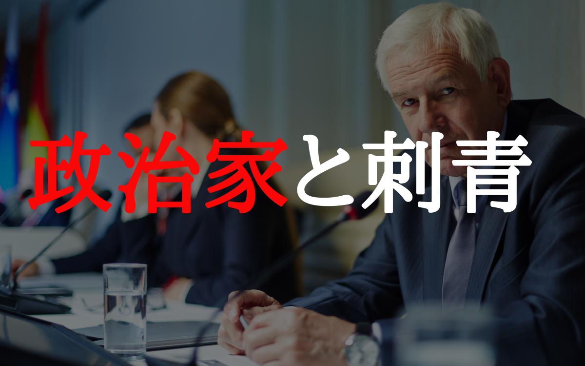 政治家のタトゥー刺青日本と世界