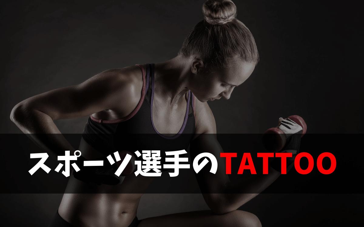 海外スポーツ選手のタトゥー