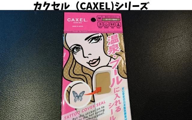 CAXELカクセルレビュー画像タトゥー温泉ドンキ